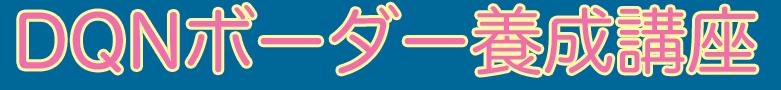 スノーボード情報サイト:DQNボーダー養成講座