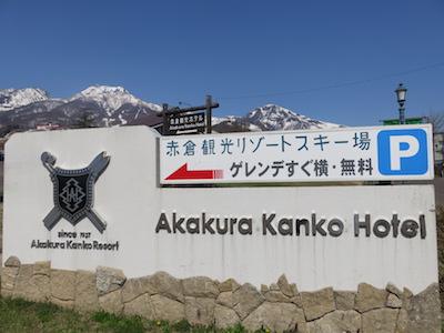 4赤倉観光リゾートスキー場