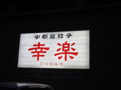 31 百名山那須岳