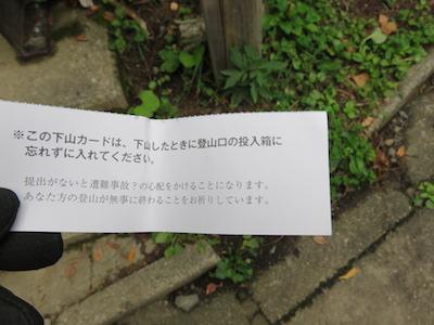 会津駒ヶ岳38