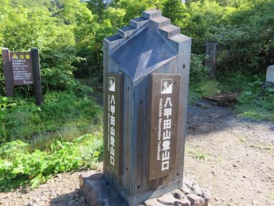 八甲田山1