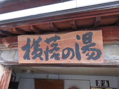 野沢温泉FM20