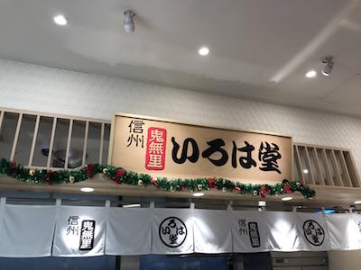 野沢温泉28