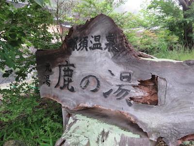 30 百名山那須岳