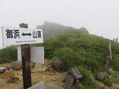 鳥海山17