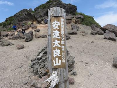 18安達太良山