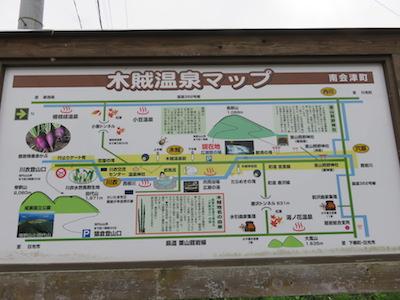 会津駒ヶ岳39