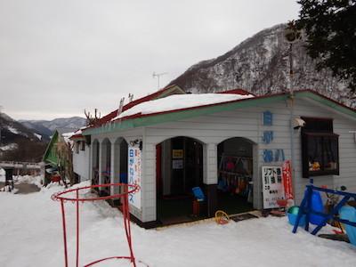 9大穴スキー場