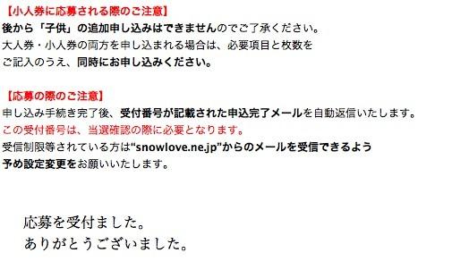 2015長野共通応募