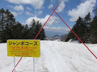 41横手山渋峠スキー場