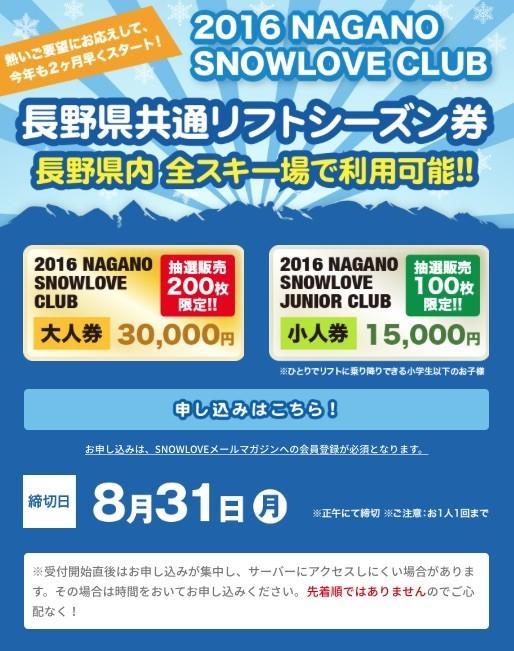 2016長野シーズン券