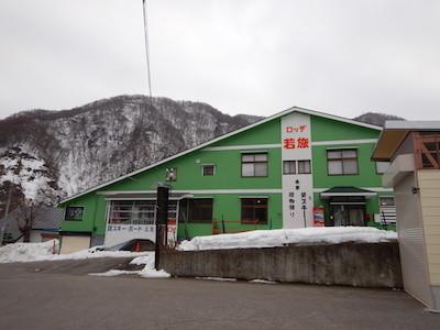 10大穴スキー場