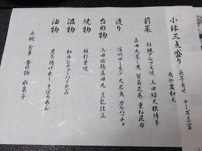 田沢温泉富士屋6