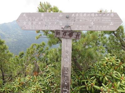 10武尊山