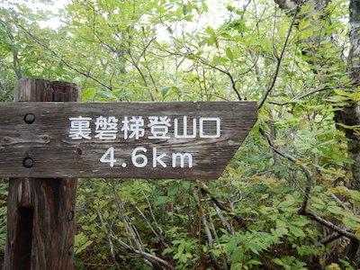 41百名山33磐梯山