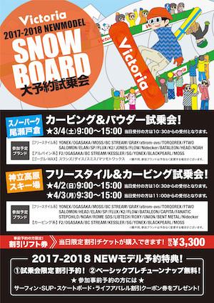 2017_SB試乗会