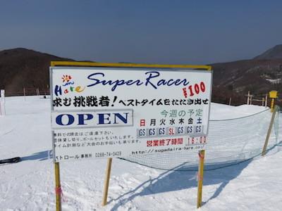12スノーボード菅平