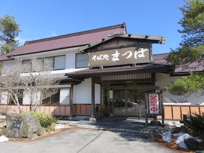 24スノーボード開田高原マイア