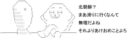 H26あけおめ