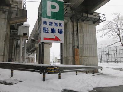 3スノーボード湯沢高原