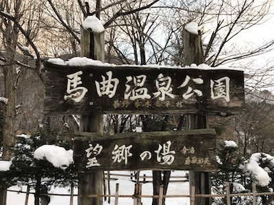馬曲温泉1