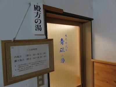 田沢温泉富士屋11