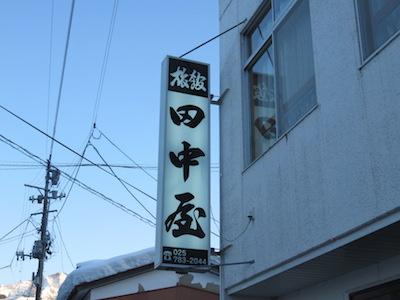 田中屋旅館1