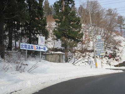 北竜温泉3