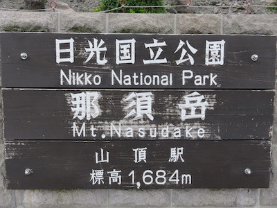 1百名山那須岳