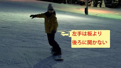 FS横滑り7