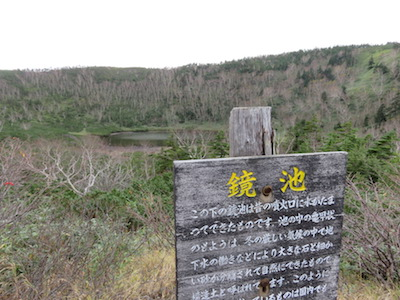 草津白根山31