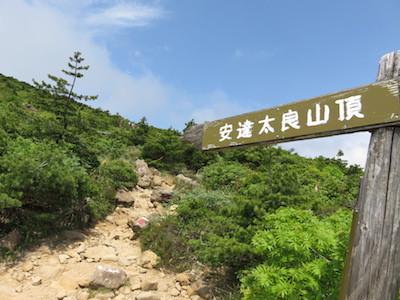 13安達太良山
