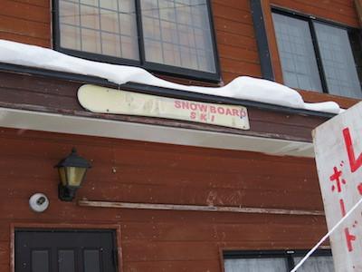 23スノーボードヤマボク