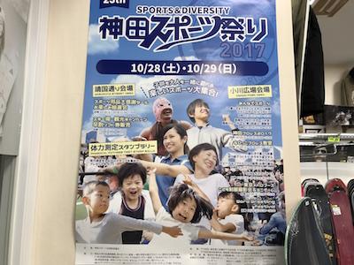 9神田スポーツ祭り2017