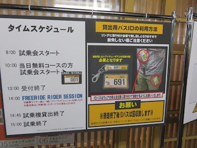 神立大試乗会3