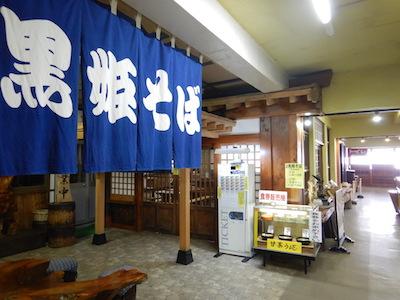 8黒姫物産センター