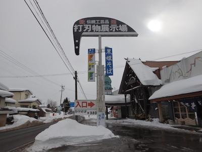 1黒姫物産センター