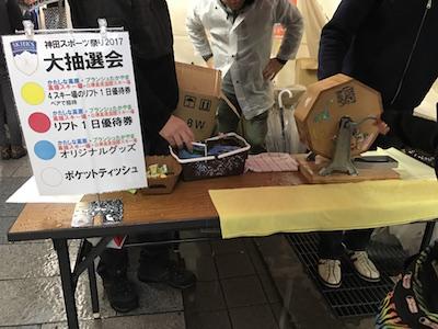 6神田スポーツ祭り2017